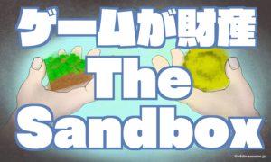 the sandboxアイキャッチ画像