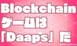 ブロックチェーンゲームはDappsに含まれるのかどうかについて考える