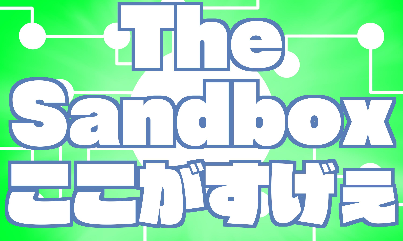 TheSandboxここがすごい。アイキャッチ
