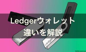 Ledger 製品 違い