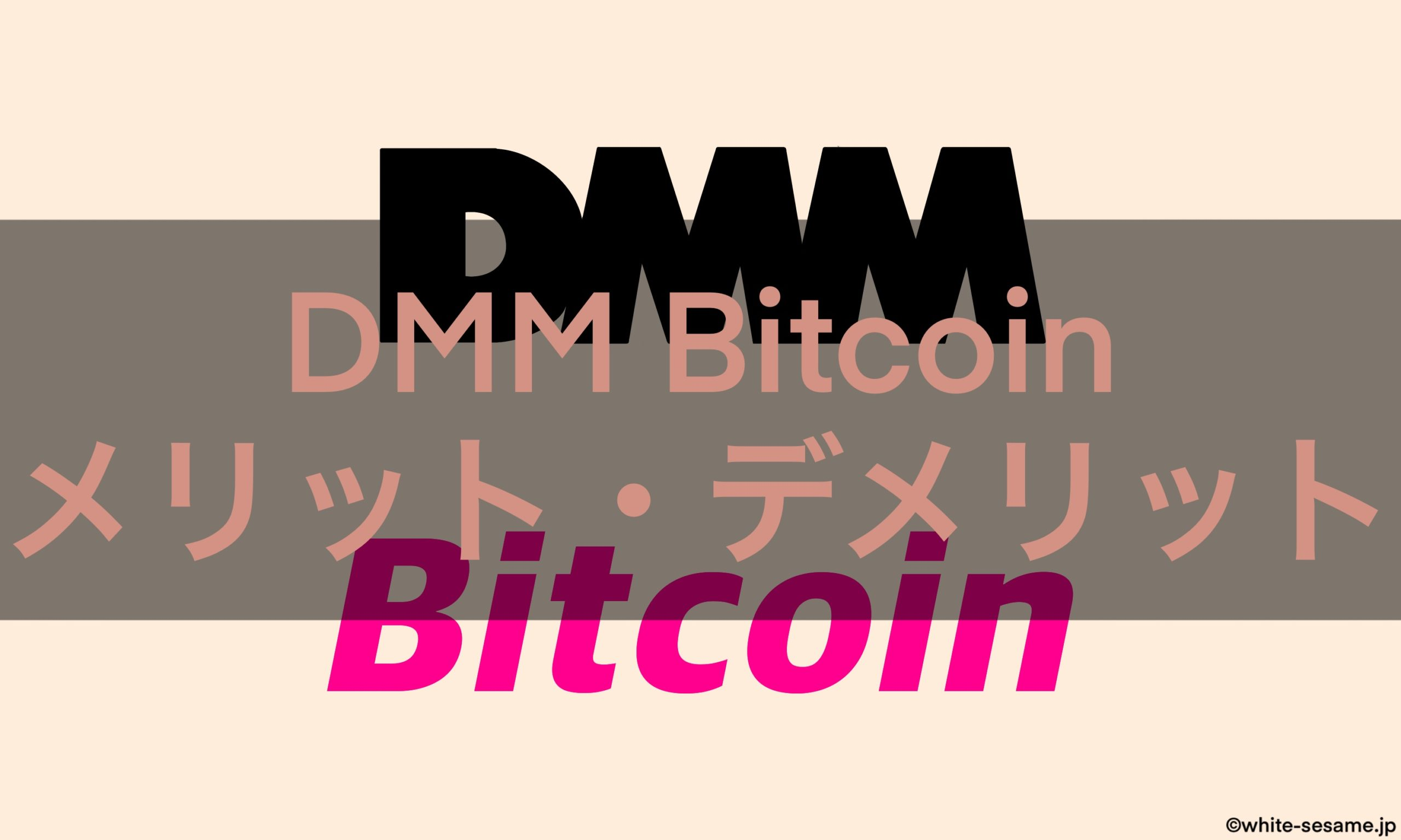 DMM Bitcoinメリットデメリット