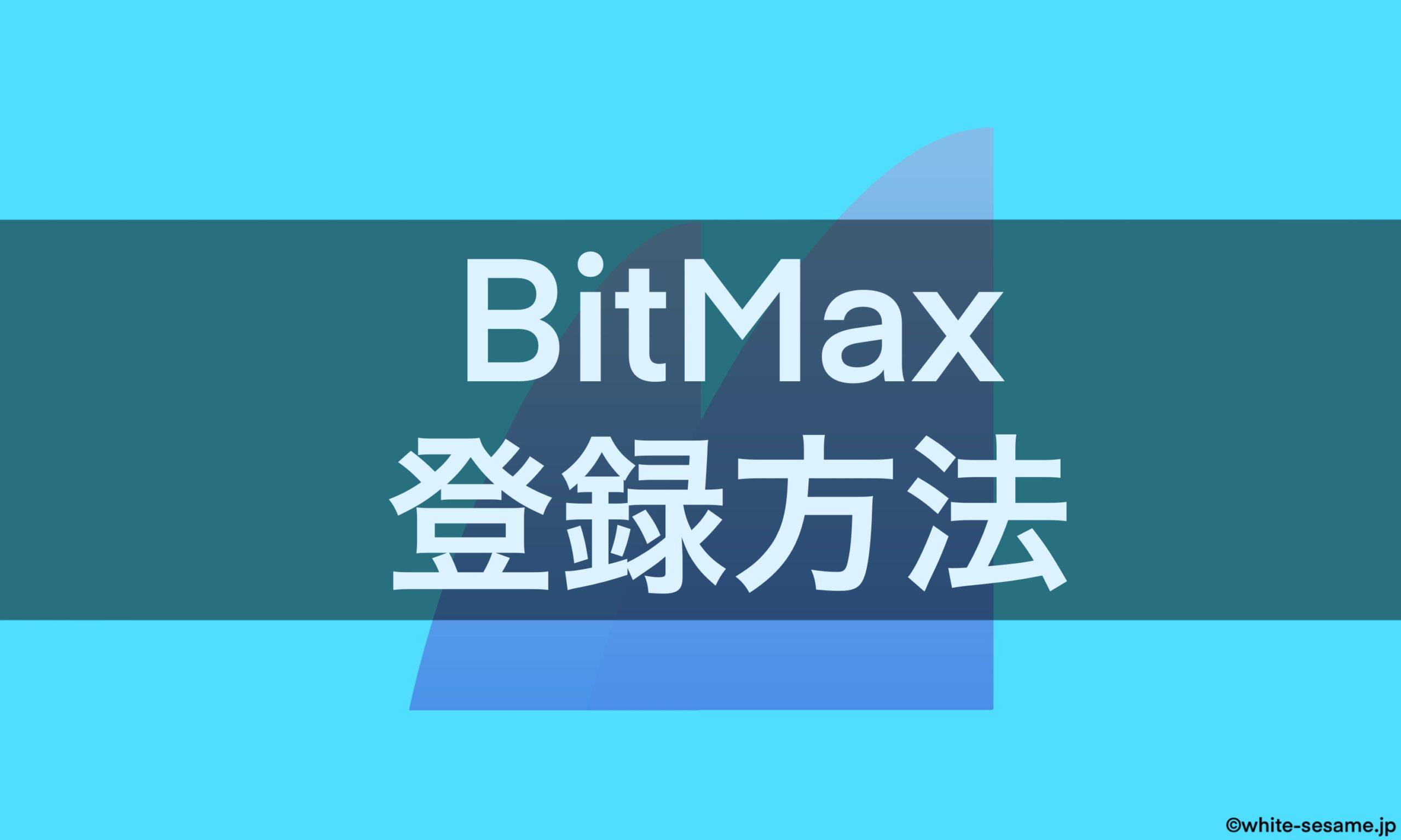 BitMax登録方法