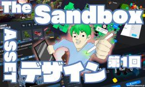 The SandboxのASSET デザインその1前回の記事 画像