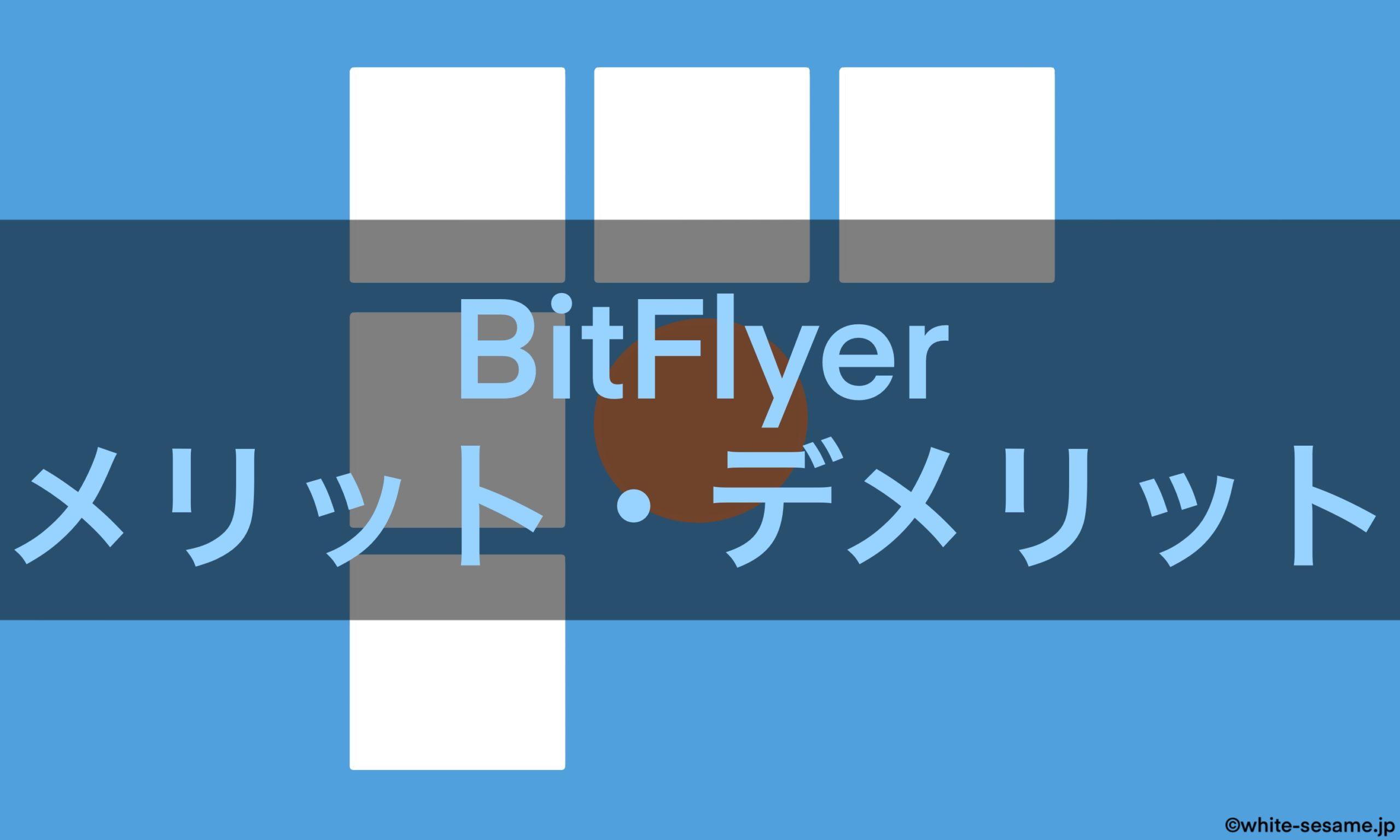 BitFlyerメリットデメリット