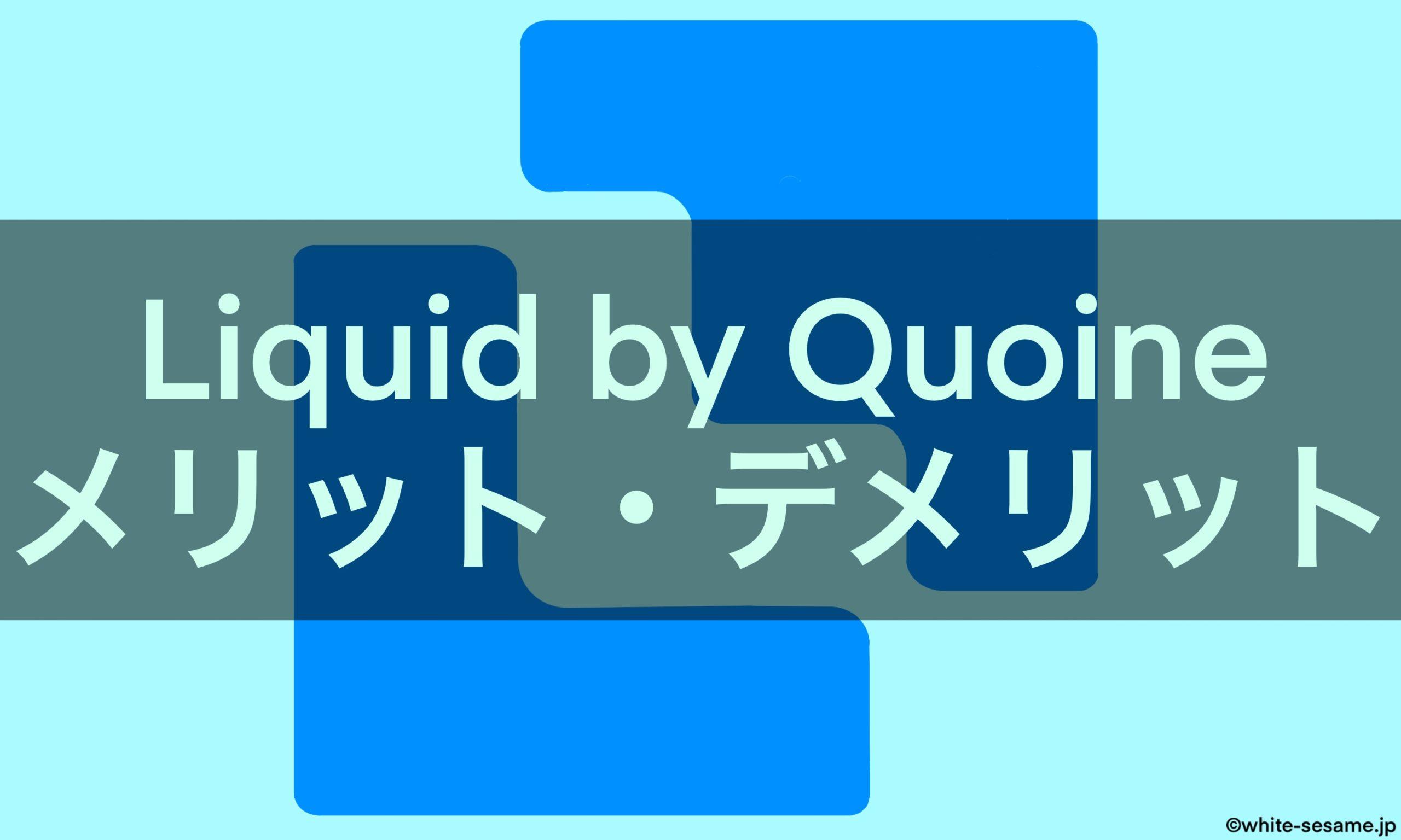 Liquidメリットデメリット