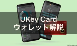 UKey Cardウォレット解説