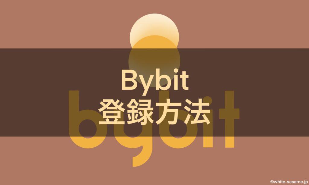 Bybit登録法