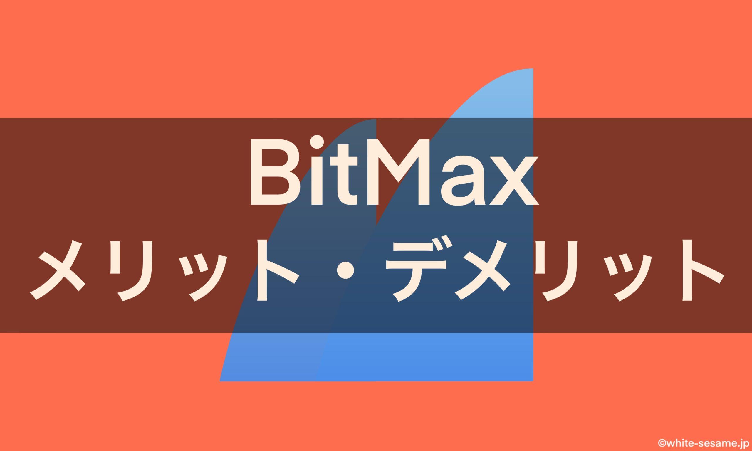 BitMaxメリットデメリット