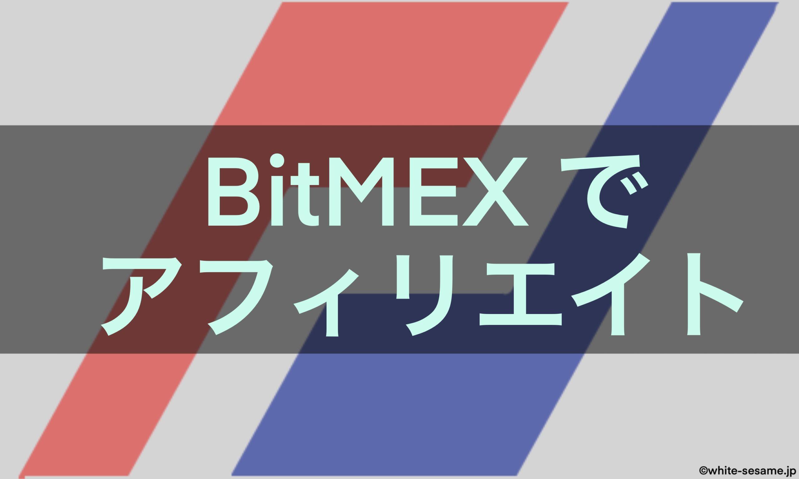 BitMEXアフィリエイト