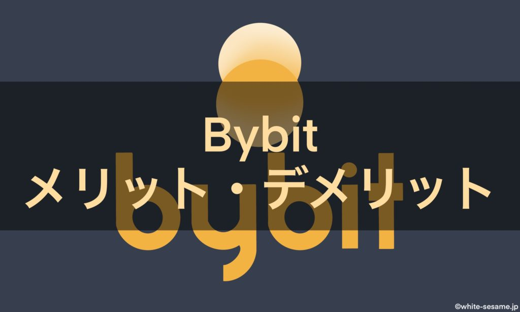 Bybitメリットデメリット
