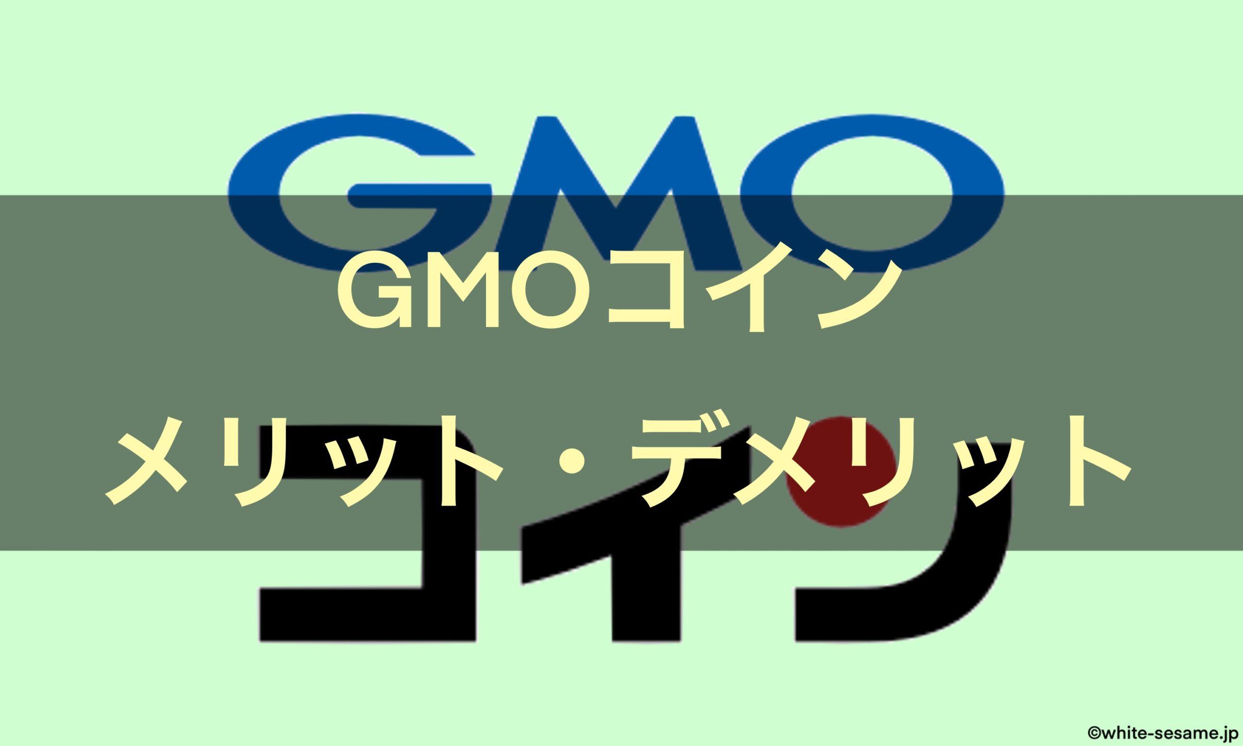 GMOコインメリットデメリット