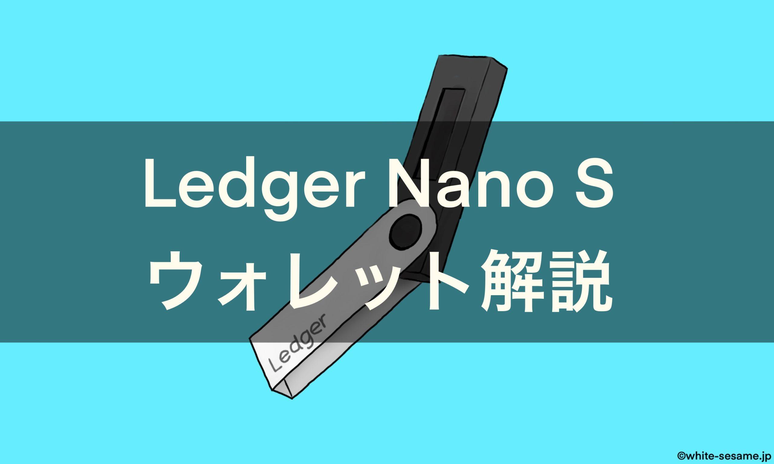 Ledger Nano Sウォレット解説