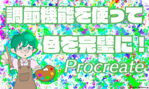 【Procreate】調整機能の紹介!色の調整をしてみよう!アイキャッチ画像