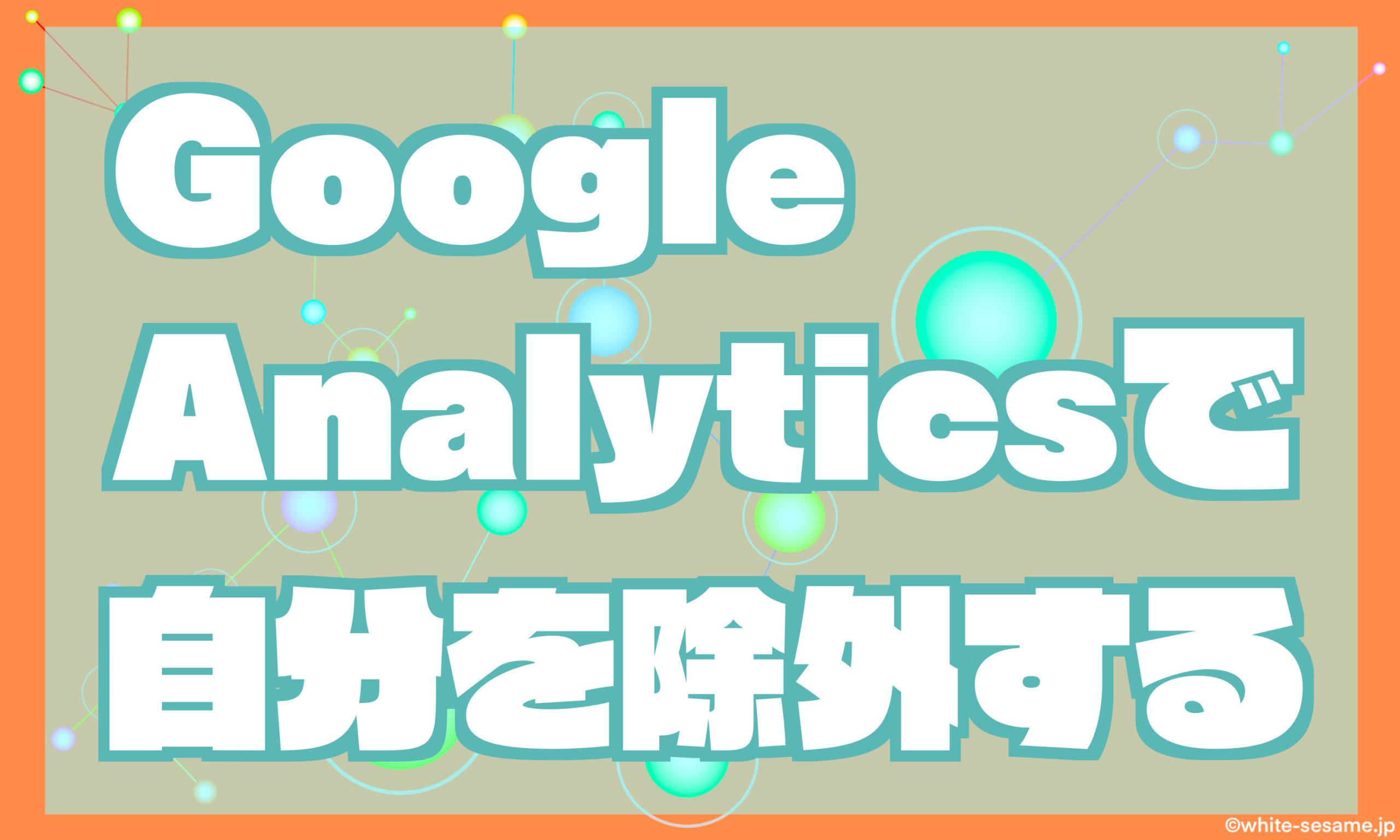 Google Analyticsで自分を除外する方法