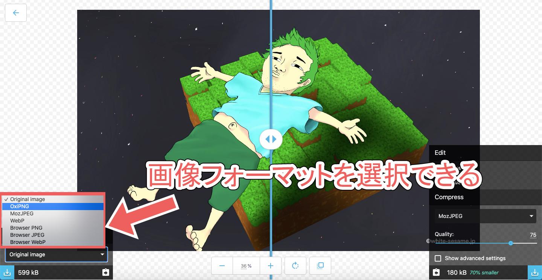 Squooshでオリジナル画像の画像形式を変更しているところのスクリーンショット