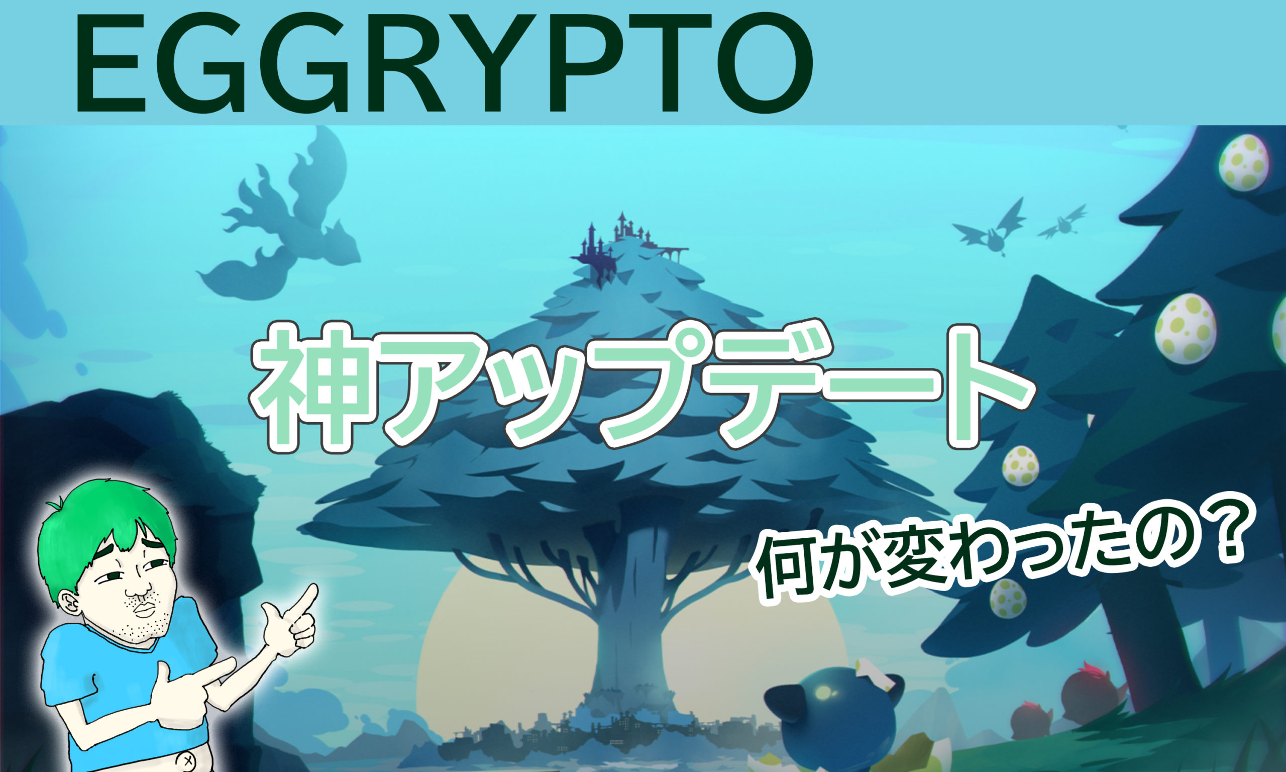 EGGRYPTOアイキャッチ画像