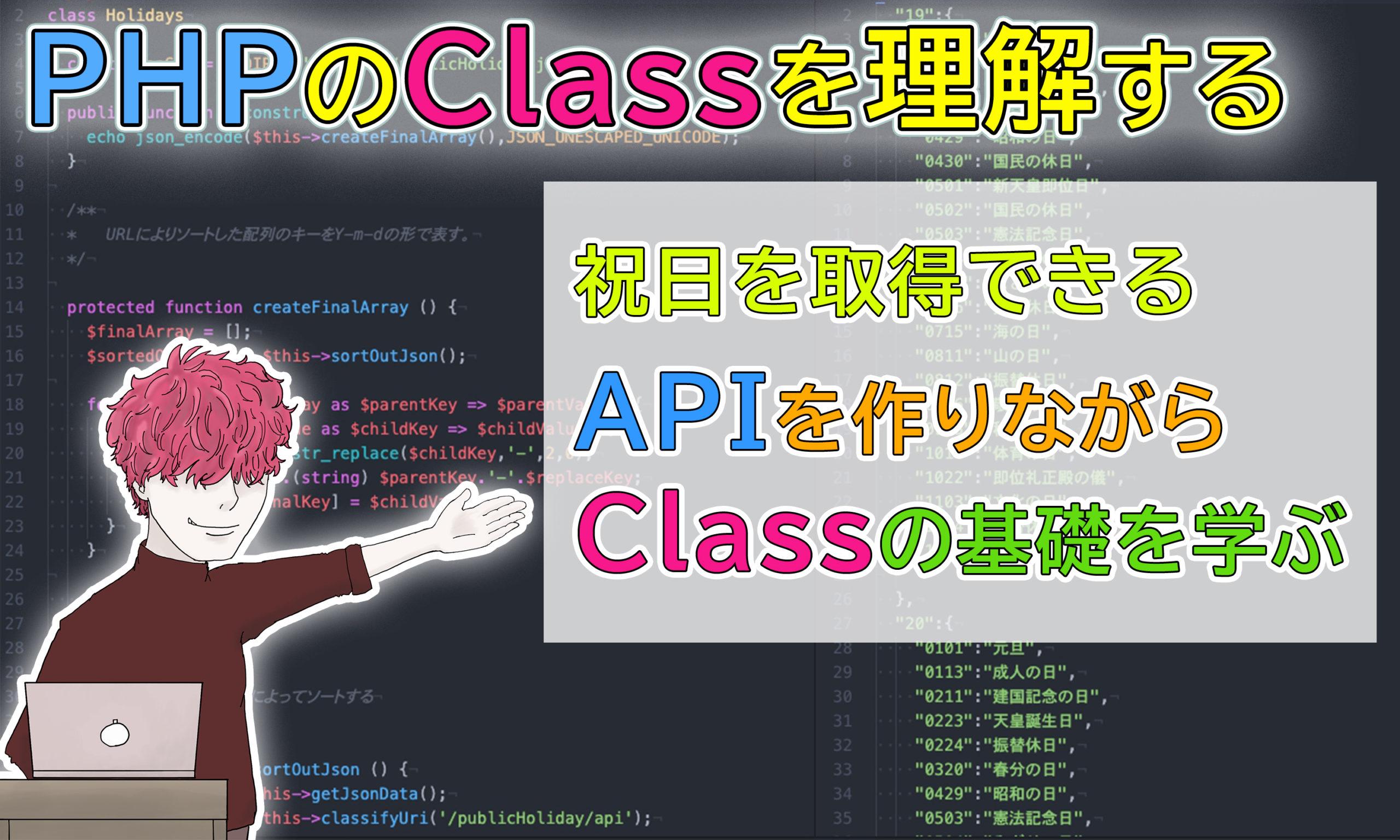 PHPのClassを理解するアイキャッチ画像