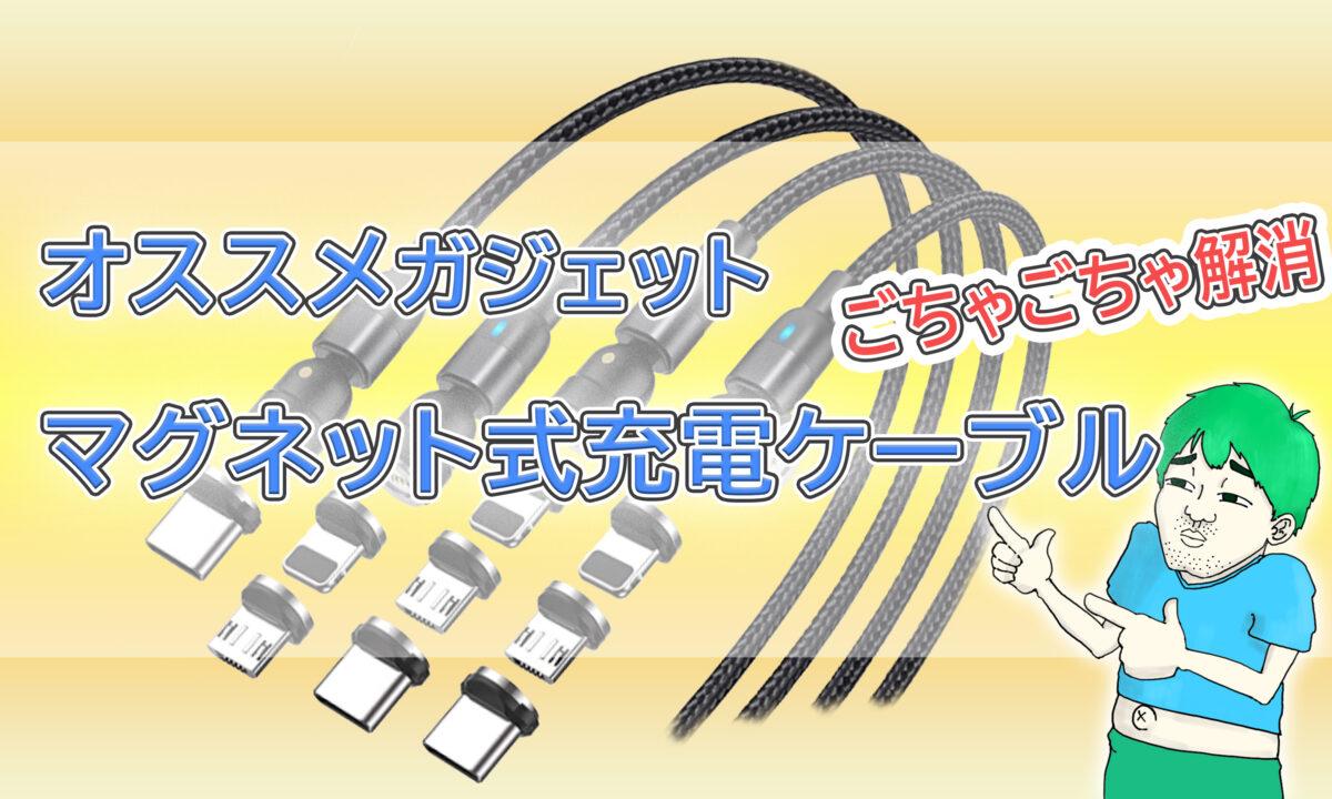 めちゃ便利!だけど注意も必要、、、オススメガジェットマグネット式充電ケーブルでコードを減らそう!アイキャッチ画像