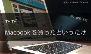 ただMacを買ったというだけ記事のアイキャッチ画像