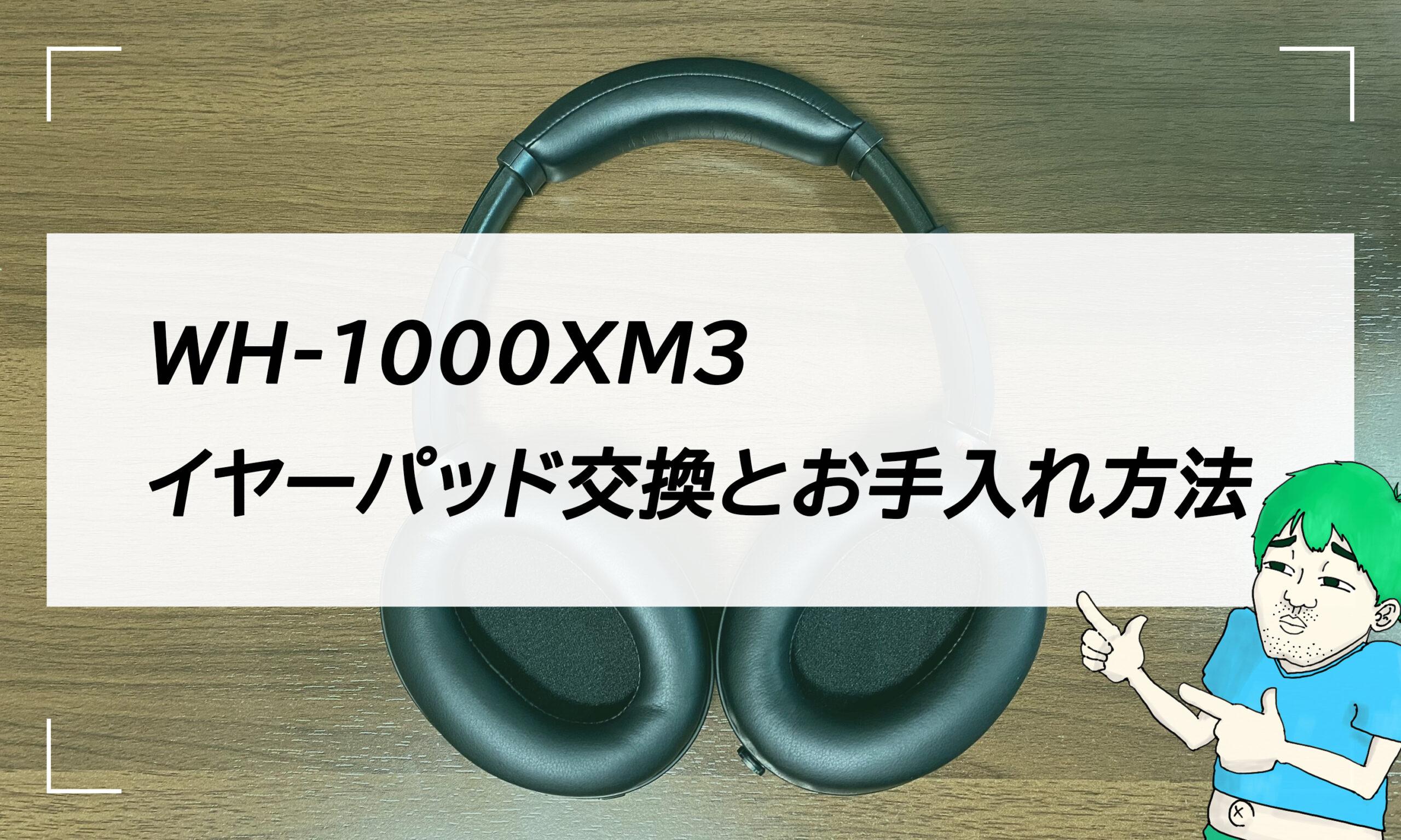 SONY WH-1000XM3 イヤーパッドの交換とお手入れの方法アイキャッチ画像