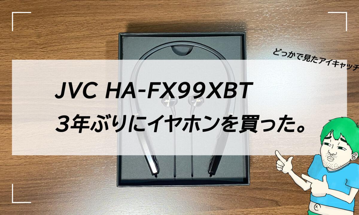 JVC HA-FX99XBT3年ぶりにいやほんを買った。アイキャッチ画像