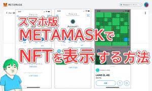 スマホ版MetaMaskでNFTを表示する方法アイキャッチ画像