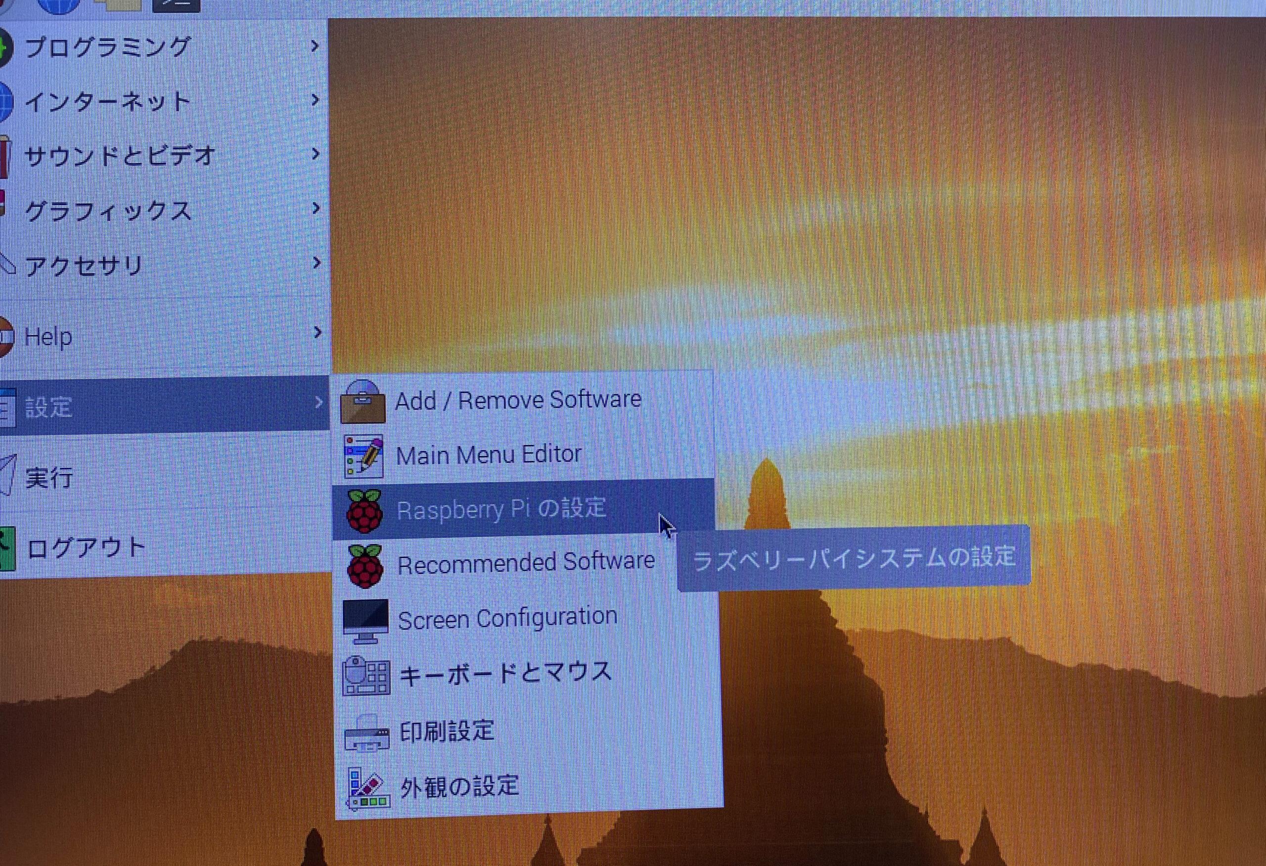 ラズパイのパスワード設定画像